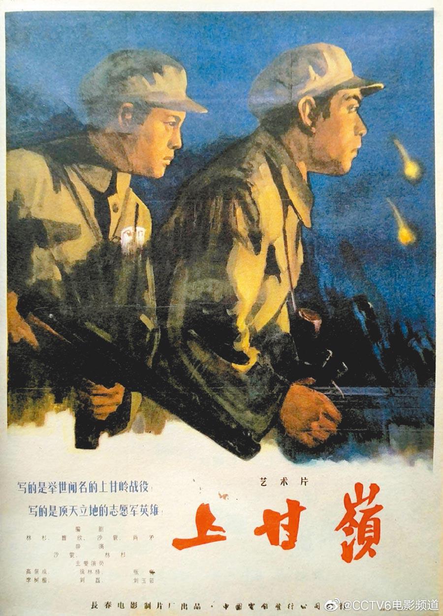 央視26日播出中共在韓戰時的經典電影《上甘嶺》。(取自新浪微博@CCTV6電影頻道)