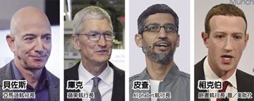 科技業四巨頭 首聚國會作證
