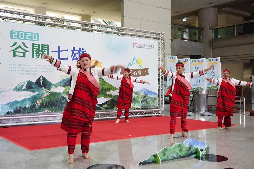 2020谷關七雄完登活動記者會邀請原住民表演泰雅迎賓舞,現場氣氛熱鬧。(王文吉攝)