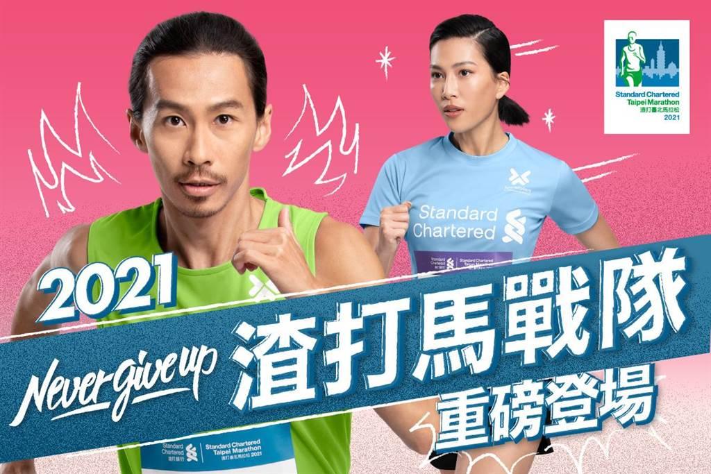 「2021渣打臺北公益馬拉松」的賽事早鳥報名將於9月下旬正式啟動。(渣打提供)