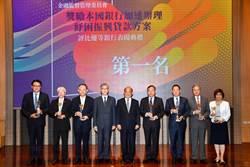 《金融》辦理紓困振興貸款績優 14家國銀獲表揚