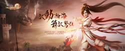 《古劍奇譚網路版》8月6日推出年度改版「瀚海驚弦」 全新「合道」境界、弓箭手「朝弦」即將登場