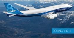 波音決定747三年後停產 巨型噴射機時代將走入歷史