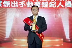 「先誠實再成交」永慶房屋陳彥賓贏得「傑出不動產經紀人」肯定