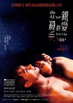 鄭人碩情慾激戰小15歲邱偲琹「我這樣摧殘她好嗎?」《殺手》入圍香港電影節