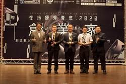 台中青商會辦青年創業家選拔 為在地青年創業家加分
