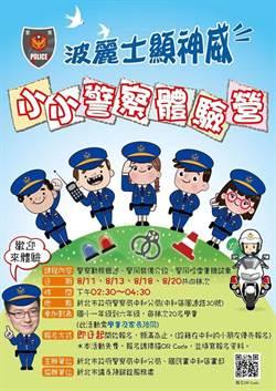 中和4場次「小小警察體驗營活動」8月登場