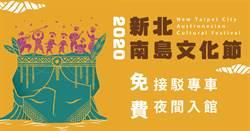 圖騰、Mafana出擊南島文化節  週末邀你High翻天