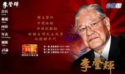 前總統李登輝辭世 公視播出「李登輝紀錄片」