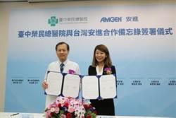 台中榮總30日與台灣安進 打造全台首間「數位化卓越骨質疏鬆防治中心」