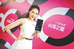 台灣之星亞太電信 5G執照到手