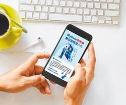 國發會數位服務個人平台 啟用
