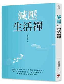 減壓生活禪 陳武雄七旬修行有感