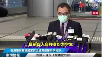香港警方以國安法「分裂國家罪」拘捕4人