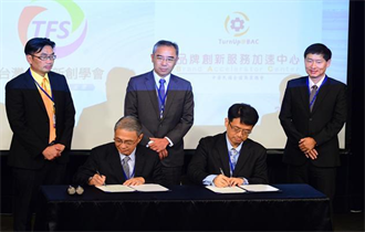 商總品牌創新服務加速中心與台灣台復新創學會強強聯合共創多贏