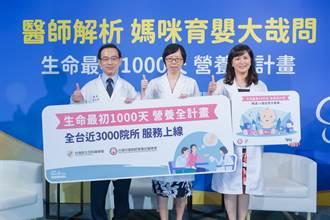兩大醫學會、7位兒科醫師推「生命最初1000天 營養全計畫」