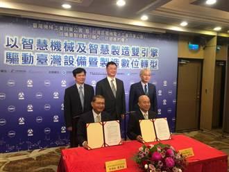 機械、電電公會強強聯手 推動台灣設備與製造數位轉型