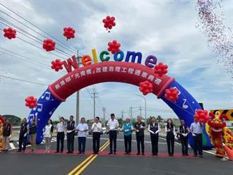 新港光南橋改建通車 路寬不足、排水問題一次解決