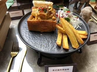 星級飯店跨界泰式輕食 雞肉黃咖哩搭生吐司美味滿分