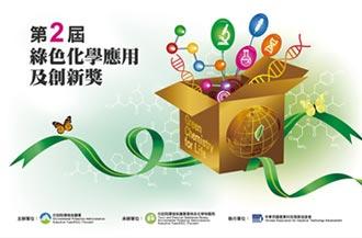 綠色化學應用及創新獎 徵件倒數