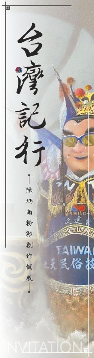 台灣記行陳炳南粉彩創作個展 8月15日登場