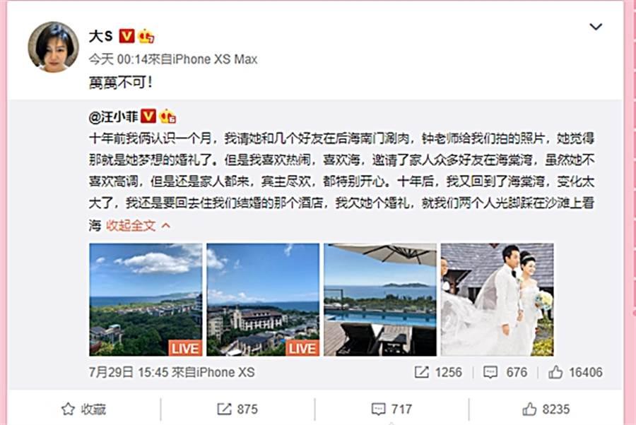 大S回覆汪小菲補辦婚禮提議。(圖/翻攝自大S微博)