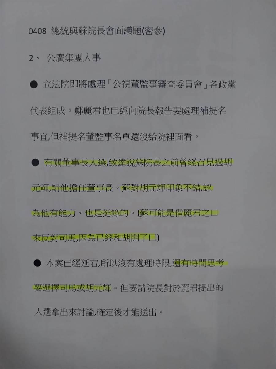 國民黨出示先前傳為總統府流出的密參文件內容。(黃福其攝)