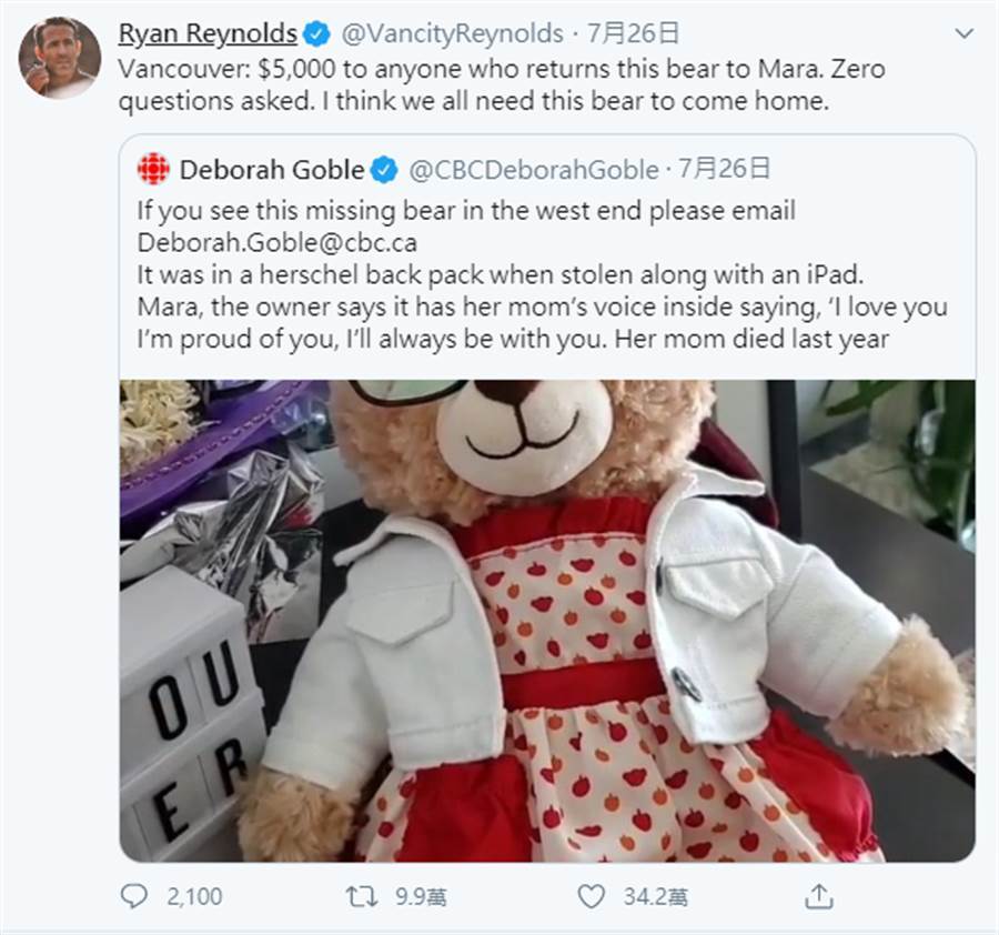 知名加拿大演員自行加碼5000加幣懸賞金,希望少女能趕快找到小熊。(圖/翻攝Twitter@VancityReynolds)