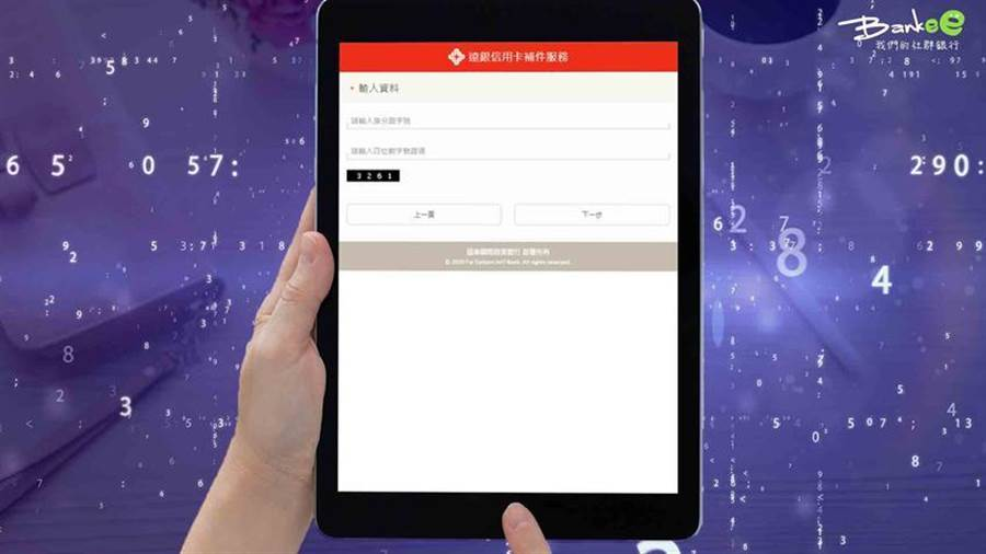 遠東商銀導入首波MyData數位化服務個人化平台。圖/遠東商銀提供