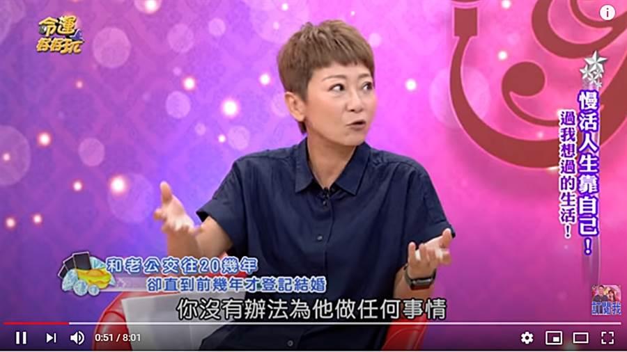 曹蘭透露在張小燕建議下才與片岡登記結婚。(圖/翻攝自命運好好玩 官方頻道 Youtube)