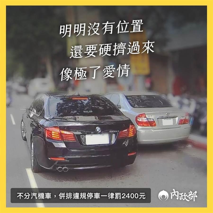 內政部在臉書發出貼文,呼籲民眾不要併排停車,貼文內容有趣,還銜接時事梗「像極了愛情!」(圖取自內政部臉書)