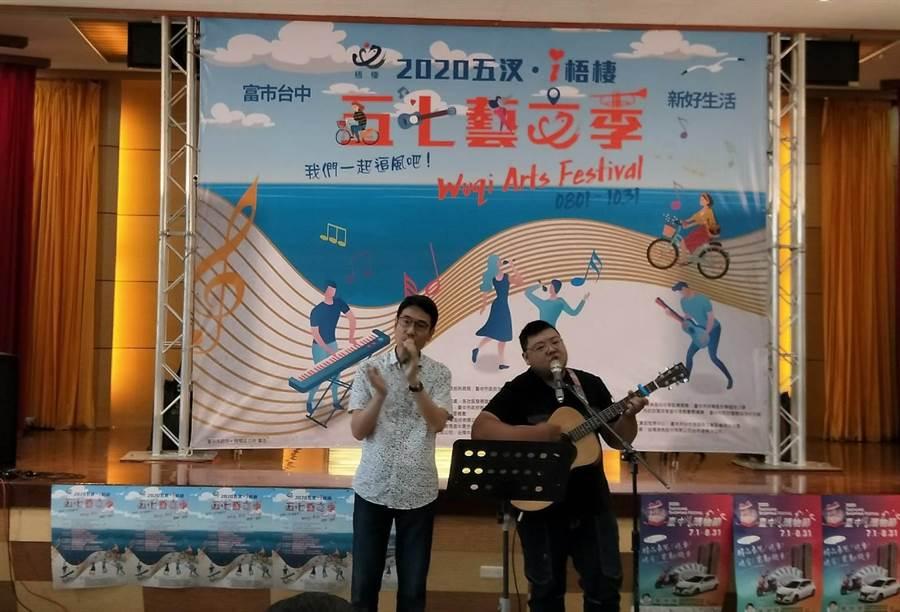 「2020五汊 i梧棲 57藝文季」將於8月起跑,「忘年知音樂團」在宣傳活動帶來民歌演唱。(陳淑娥攝)
