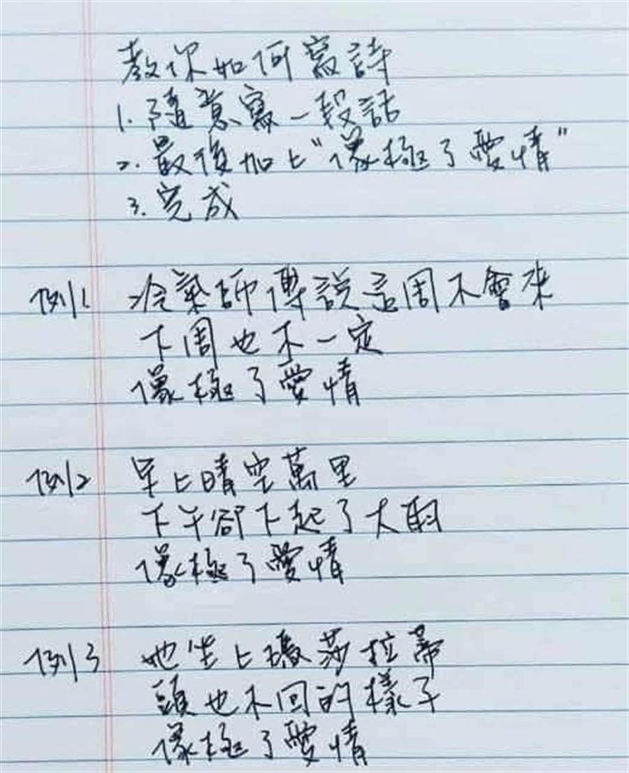 網傳「教你如何寫詩」的圖文,該文傳授,只要隨意寫一段話,最後加上「像極了愛情」,一首詩就瞬間完成。(摘自蘇三毛臉書)