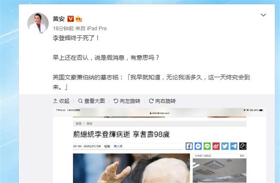 前總統李登輝病逝,黃安第一時間發言惹爭議。(取自黃安微博)