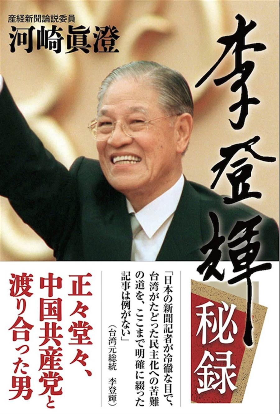 《產經新聞》前台北支局長河崎真澄著的《李登輝秘錄》最近才在日本出版。(翻攝自《李登輝秘錄》封面)