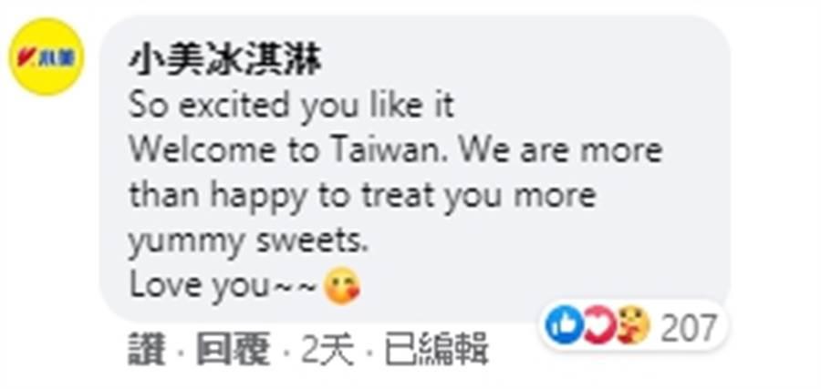 小美官方回應。(摘自臉書)