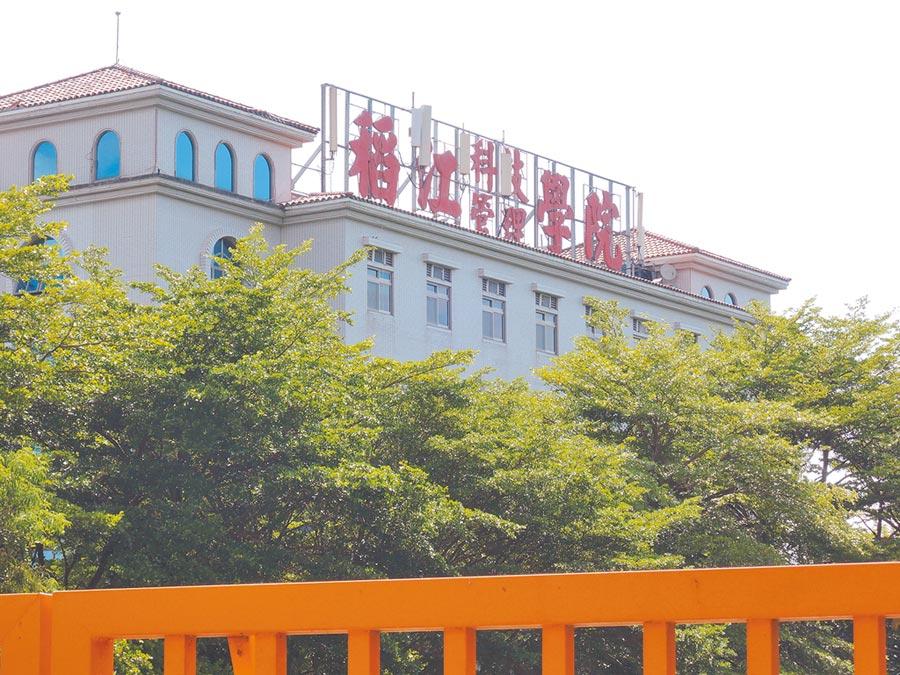 稻江科技暨管理學院停招停辦計畫被教育部退回。(張毓翎攝)