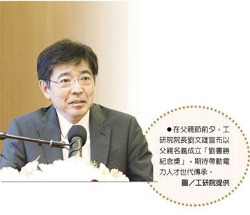 工研院劉文雄 鼓勵青年投身電力產業