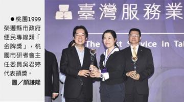 臺灣服務業大評鑑 THE BEST  SERVICE IN TAIWAN-桃園1999超便民 稱霸全台