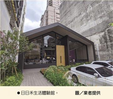 大稻埕茶商老家改建 打造日日禾生活體驗館