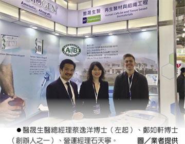 醫晟生醫 打造亞洲再生醫材中心