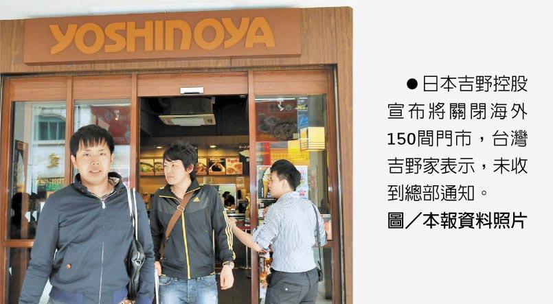 日本吉野控股宣布將關閉海外150間門市,台灣吉野家表示,未收到總部通知。圖/本報資料照片