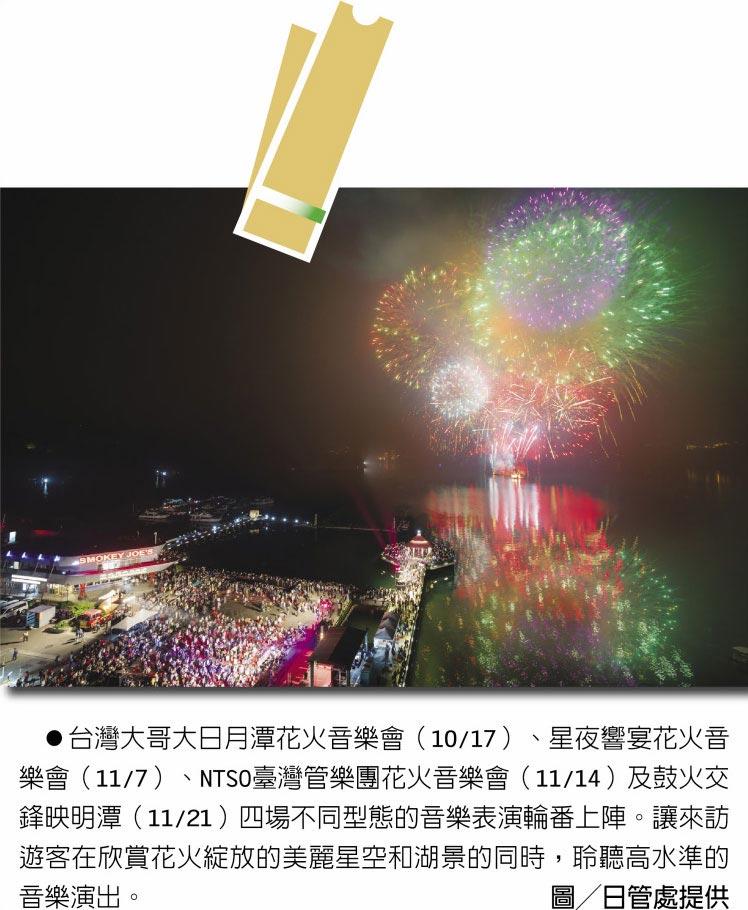 台灣大哥大日月潭花火音樂會(10/17)、星夜響宴花火音樂會(11/7)、NTSO臺灣管樂團花火音樂會(11/14)及鼓火交鋒映明潭(11/21)四場不同型態的音樂表演輪番上陣。讓來訪遊客在欣賞花火綻放的美麗星空和湖景的同時,聆聽高水準的音樂演出。圖╱日管處提供