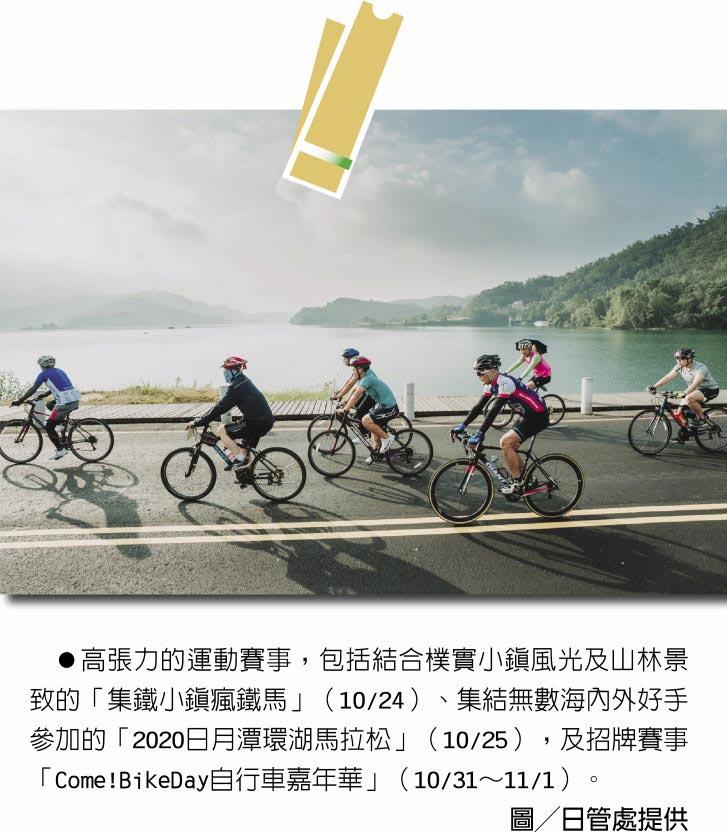 高張力的運動賽事,包括結合樸實小鎮風光及山林景致的「集鐵小鎮瘋鐵馬」(10/24)、集結無數海內外好手參加的「2020日月潭環湖馬拉松」(10/25),及招牌賽事「Come!BikeDay自行車嘉年華」(10/31~11/1)。圖╱日管處提供