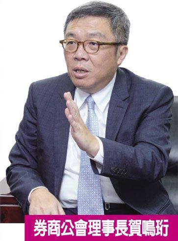 券商公會理事長賀鳴珩