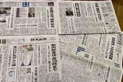 日各大報頭版介紹李登輝推動民主化的功績  指台灣人意識阻止習近平統一的野心