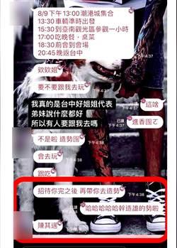 詹為元爆料:有人為陳其邁招待出遊、餐飲