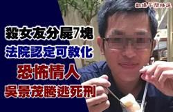 殺女友分屍7塊法院認定可教化 恐怖情人吳茂騰逃死刑