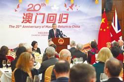 陸駐英大使劉曉明:未來不會視BNO為合法旅遊證件