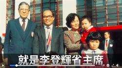 蘇揆憶李前總統  臉書秀全家與李登輝合照